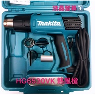 牧田 makita 電熱風槍 HG6530VK 冷風 熱風 溫度三段可調 液晶顯示 1400W