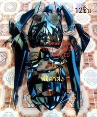 ชุดแฟรมดิบ เวฟ110i ปี2019-2020 รุ่นไฟLED 12ช้ิน (ไม่ได้ทำสี)