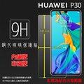 HUAWEI 華為 P30 ELE-L29 鋼化玻璃保護貼 9H 螢幕保護貼 鋼貼 鋼化貼 玻璃貼 玻璃膜 保護膜 手機膜