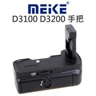【中壢NOVA-水世界】MeiKe 美科 電池手把【NIKON D3100 D3200】垂直握把 電池把手 一年保固