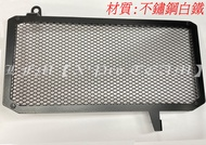 【LFM】CB300R 18年~19年 不鏽鋼 水箱網 水箱保護網 水箱護罩 水箱護網 HONDA CB300R