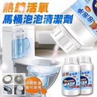 熱銷活氧馬桶泡泡清潔劑