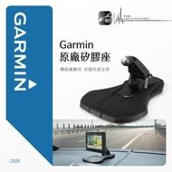 2S09【GARMIN 原廠矽膠座】52 42 2557 2585 1370 1690 1470 衛星導航固定架