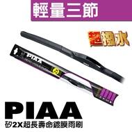 【免運公司貨】日本PIAA矽膠超撥水精品雨刷 三節雨刷 三節式 日系通用 ALTIS RAV4 CRV5 HRV適用