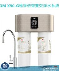 本月贈NEOFLAM CARAT系列陶瓷不沾單柄湯鍋18CM/ 3M X90-G極淨倍智雙效淨水系統
