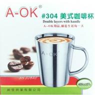 139百貨~A-OK #304 美式咖啡杯 400cc / 不銹鋼杯 隔熱杯 小鋼杯