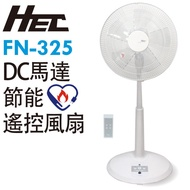 【HEC】14吋DC馬達節能遙控風扇(FN-325)