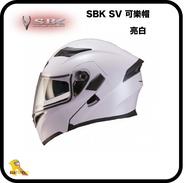 ~任我行騎士部品~SBK SV 白 可樂帽 可掀 上掀 雙鏡片 輕量化 速百克