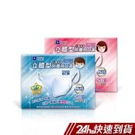 藍鷹牌 台灣製 3D兒童一體成型防塵口罩 6-10歲  50入 1盒 (藍/粉) 蝦皮24h 現貨