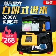29特賣@高溫蒸汽清潔機洗車機高壓家用多功能空調廚房油煙機清洗機工業