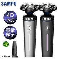 【SAMPO 聲寶】4D水洗三刀頭電動刮鬍刀(電鬍刀/修容刀) EA-Z1904WL