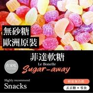 [歐洲進口] 義大利FIDA 菲達無糖軟糖 代糖 麥芽糖醇 天然 兒童喜歡 柑橘檸檬 糖友