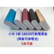 GOGO平價3節小米免焊接18650行動電源盒 10500mAh NCR18650GA diy 套件組 5色可選
