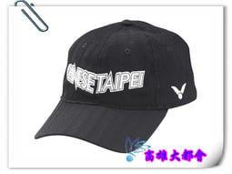 【大都會】~31週年慶~VICTOR 勝利 VC207 C 運動帽~$620