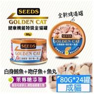 SEEDS惜時GOLDEN CAT健康機能特級金貓罐-白身鮪魚+吻仔魚+魚丸80g*24罐