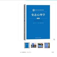 變態心理學 第3版 第三版 王建平 中國人民大學出 9787300255880