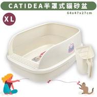 喵喵最愛🐾【CATIDEA 貓樂適】半罩式貓砂盆(XL) 適用多隻成貓 附貓砂鏟 單層 貓砂屋 貓便盆 貓廁所