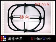 高雄 瓦斯爐零件 林內 RBTS-2A 爐架 【KW廚房世界】
