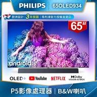 【PHILIPS飛利浦】65吋4K OLED HDR安卓聯網顯示器65OLED934(送壁掛安裝)