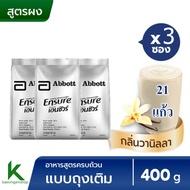 Ensureเอนชัวร์ อาหารเสริมสูตรครบถ้วน กลิ่นวานิลลา ชนิดผง แบบถุงเติม ขนาด400  จำนวน  3 ถุง