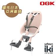 ★小葳精選★《OGK》日本 Urban Iki 自行車兒童前置安全座椅 15kg內 櫻花粉