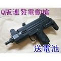 UHC UZI 烏茲 電動槍 連發 送電池 + 0.12g BB彈 (BB槍BB彈玩具槍長槍短槍步槍衝鋒槍卡賓槍