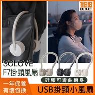 SOLOVE - 素樂 便攜式 usb掛頸風扇 F7 (香港行貨)
