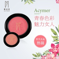 Yi's authentic Acymer Huayang magic color blush long-lasting natural red and transparent No stuck pink blocking