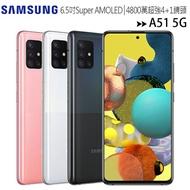 SAMSUNG Galaxy A51 5G(A516)(6G/128G)全螢幕6.5吋高速連網智慧手機◆2/28前登錄送可攜式藍芽喇叭Clubz mini($990)
