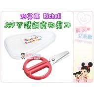 麗嬰兒童玩具館~利其爾Richell-304不鏽鋼食物剪刀.離乳食不鏽鋼剪刀(附收納盒)