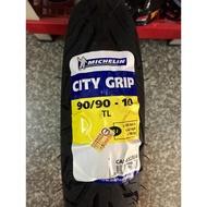 【油品味】MICHELIN 米其林 CITY GRIP 90/90-10 100/90-10 機車輪胎