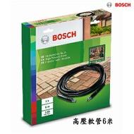 德國BOSCH博世原廠高壓清洗機軟管 高壓管 高壓軟管/延長管/硬管清潔用軟管/自吸用軟管組/地面清潔器UA125/AQT33-11/UA1900