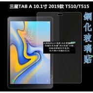 美人魚【玻璃保護貼】三星 Tab A 10.1吋 2019 T510/T515/T518 平板高透玻璃貼/鋼化膜