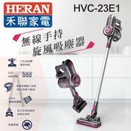 ◆雙11促銷最後到數【HERAN 禾聯】無線手持旋風吸塵器(HVC-23E1)