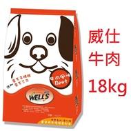 狗班長(免運)~威仕安心糧18kg(牛肉/雞肉)