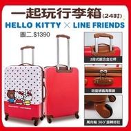 《我愛查理》屈臣氏 Hello kitty x Line Friends 24吋 行李箱