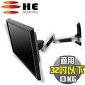 HE 15~ 24吋 液晶電視/螢幕鋁合金雙旋臂壁掛架(H210AR)