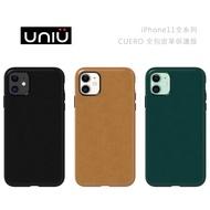 【UNIU】iPhone 11 6.1吋 CUERO 全包皮革保護殼 軍規防摔 真皮包覆 人工手作