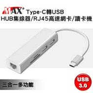 MAX+ Type-C to USB HUB集線器/RJ45高速網卡/讀卡機(銀)