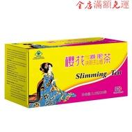 櫻花決明子山楂減肥茶養身保健減肥食品減肥瘦身產品 茶葉
