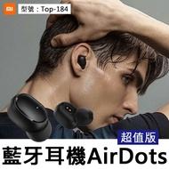 【小米台灣官網公司貨】小米 真無線藍牙耳機 AirDots 超值版 通話耳機 無線耳機 運動耳機 耳機 Top-184