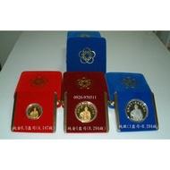 建國八十年 80年 金幣銀幣紀念幣一套3盒可分購可合購