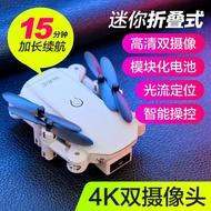空拍機無人機迷你折迭無人機4K雙攝像頭高清航拍四軸飛行器光流定位兒童玩具 【快速出貨】