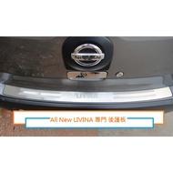 現貨 NISSAN日產 All New LIVINA /LIVINA專用 後保桿 後護板 尾門 防刮板 防護板 後踏板