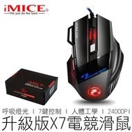 【現貨秒出】公司貨 iMICE X7 電競滑鼠 2400DPI 呼吸燈 光學滑鼠 滑鼠 競技滑鼠 3C