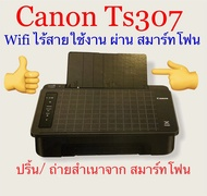 👍Canon Ts307 เครื่องปริ้นwifi ไร้สาย ที่ใช้ดีที่สุดกับนักเรียนนักศึกษา👍พิมพ์ผ่านมือถือ ไอแพร แท็กเล็ต(mobile Device printing wireless print Smartphone Copy)✌️