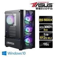 【華碩平台】R5六核{尋龍使者}RTX3060Ti-8G獨顯Win10電玩機(R5-5600X/16G/1TB/512G_SSD/RTX3060Ti-8G)