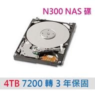 全新 東芝 TOSHIBA 4TB 4T NAS N300 硬碟 3.5吋 內接式硬碟 三年保固 HDWQ140AZST