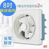 【正豐】8吋百葉吸排扇/通風扇/排風扇/窗扇 GF-8A(風強且安靜)