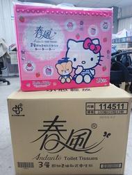 衛生紙 春風 三層超細柔抽取式衛生紙 HELLO  KITTY包裝 整箱販售 一箱3串 一串24包 100抽 限宅配